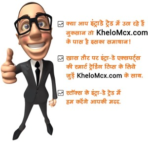 Stock-tips-in-hindi-khelomcx
